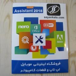 سی دی مجموعه نرم افزارهای کاربردی / Assistant